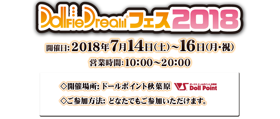 Dollfie Dream® フェス2018