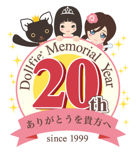 Dollfie Memorial Year 20th