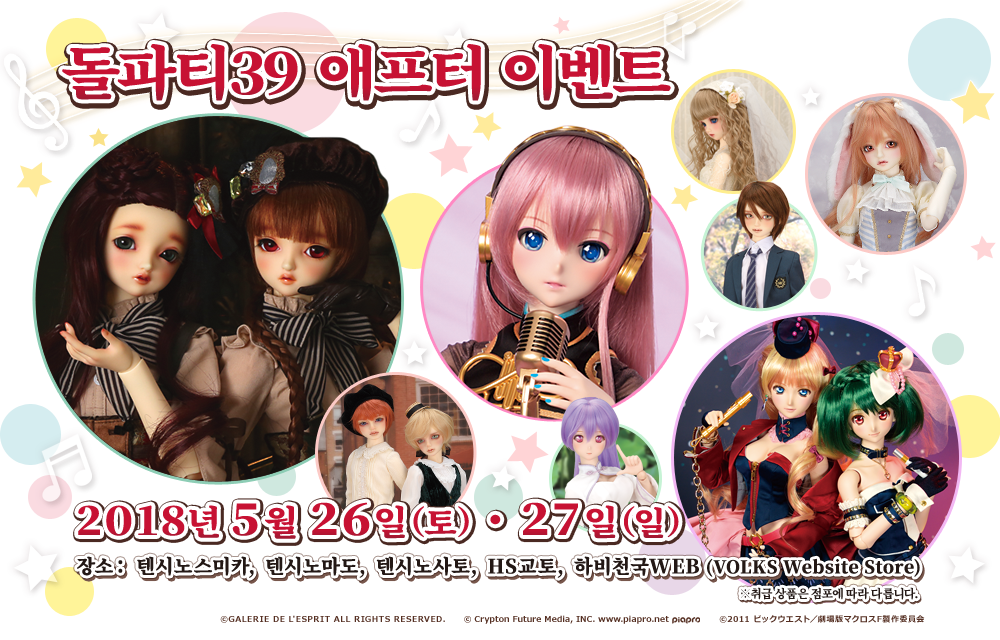 Dolls Party 39 After Event (돌파티39 애프터 이벤트)