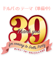 ドルパのテーマ「39(Thank you) for coming to Dolls Party」