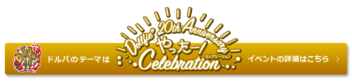 ドルパのテーマ「Dollfie 20th Anniversary やったー!Celebration」
