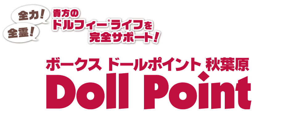 Doll Point - ボークス ドールポイント秋葉原