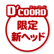 D'COORD限定新ヘッド