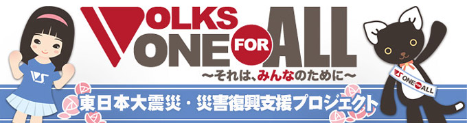 VOLKS ONE FOR ALL 東日本大震災・災害復興支援プロジェクト