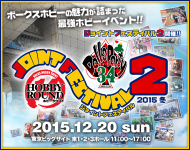 JOINT FESTIVAL 2 2015 冬