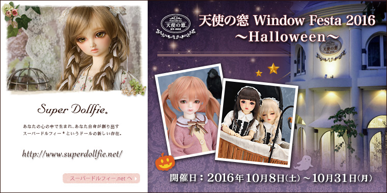 天使の窓 Window Festa 2016 ~Halloween~
