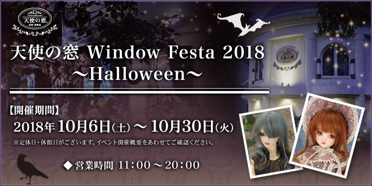 天使の窓 Window Festa 2018 ~Halloween~