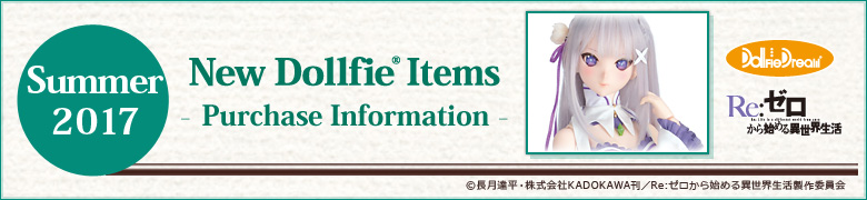 Summer 2017 New Dollfie Items - Purchase Information -