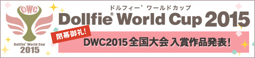 Dollfie World Cup 2015