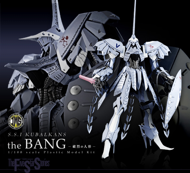 1/100 scale IMS S.S.I.KUBALKANS the BANG -破烈の人形-