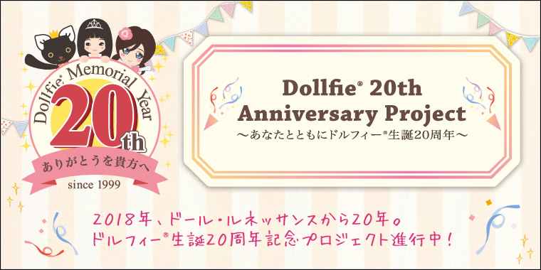 Dollfie 20th