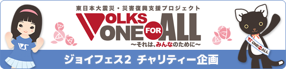 VOLKS ONE FOR ALL ジョイフェス2 チャリティー企画