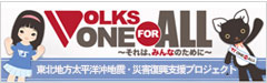 VOLKS ONE FOR ALLへ