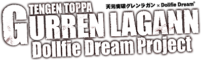 Tengen Toppa Gurren Lagann Dolfie Dream Project