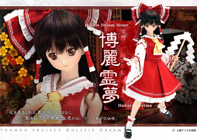 许多人喜欢东方,有没有东方系列的DD娃娃?
