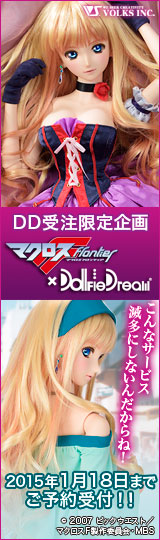 マクロスF × Dollfie Dream(R)