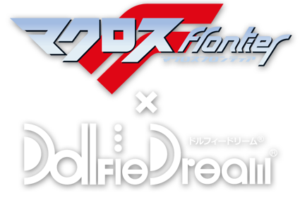 マクロスF×Dollfie Dream®