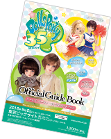 Dolls Party 35 Official Guidebook