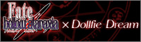 Fate/hollow ataraxia×Dollfie Dream(R)