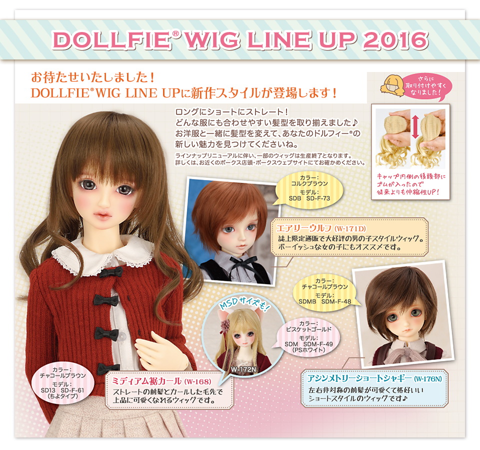 DOLLFIE WIG LINE UP 2016