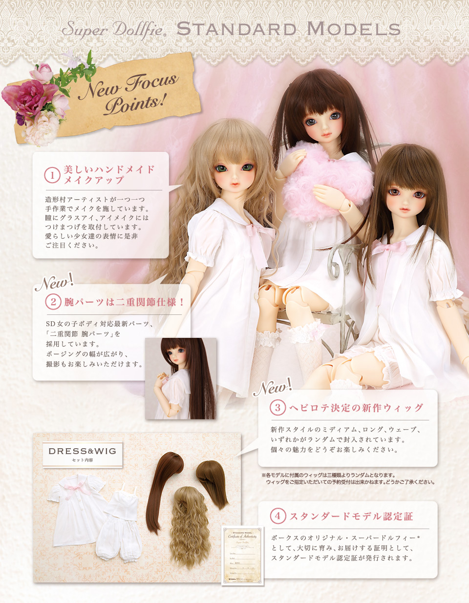 Super Dollfie Standard Models