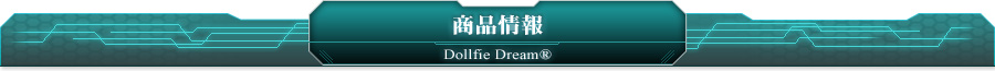 Dollfie Dream® 商品情報