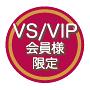VS/VIP members only