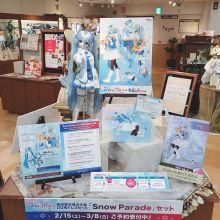 「Snow Parade」セットご予約受付、締め切り迫る!!