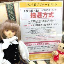 ドルパ42アフターイベント参加方法のご案内in広島店!!