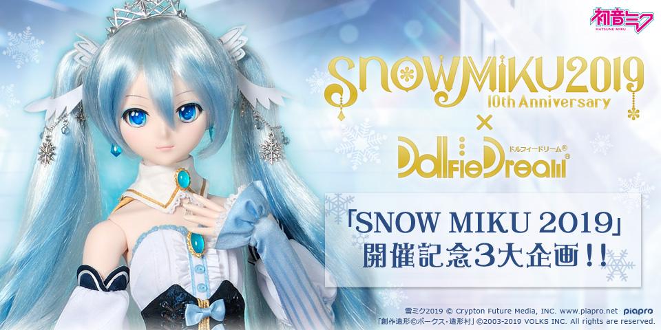 「SNOW MIKU 2019」開催記念3大企画!