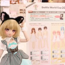 「Dollfie® World Cup 2020」オンラインエントリーはお済みですか?