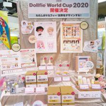 「Dollfie World Cup 2020」商品販売中です☆