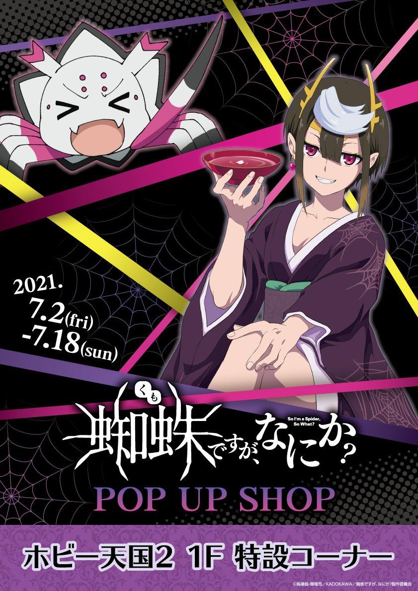 210622_kumodesuga_shop_sousyoku_cs6_a3.jpg