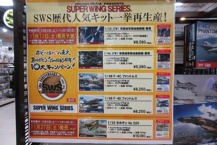 SWS4.JPG