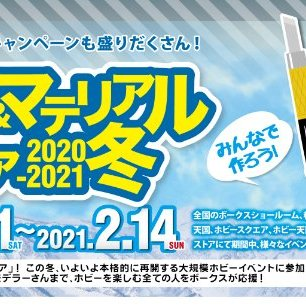 「ツール&マテリアルフェア2020-2021冬」注目の新商品特集!part2