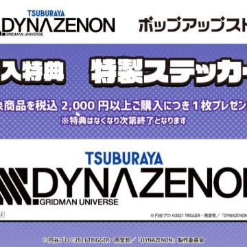 SSSS.DYNAZENON ポップアップストア開催!