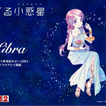 「恋する小惑星12星座イベント」(てんびん座)