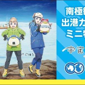 「第2回「宇宙よりも遠い場所」✕「日本極地研究振興会」ミニ物販イベント」開催!