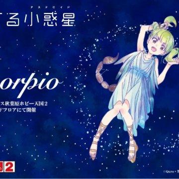 「恋する小惑星」(さそり座)スタート!