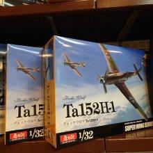 SWS 1/32 フォッケウルフ Ta 152 H-1 数量限定販売ッ!