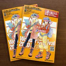 ワンフェスガイドブック2020冬 発売中!