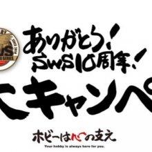 ありがとう!SWS10周年!「格納庫に集合せよ!」お客様作品ご紹介