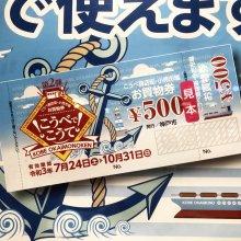 こうべ商店街・小売市場お買い物券(こうべでこうて!)第2弾、神戸ショールームにて7月24日(土)よりご利用開始!!