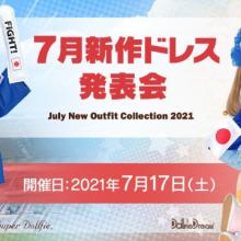 「7月新作ドレス発表会」参加方法のご案内