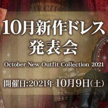 「DDギャザリング2021&10月新作ドレス発表会」参加方法のご案内