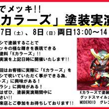 12月7日(土)、8日(日)はKカラーズ実演やります!!