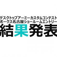 デスクトップアーミーカスタムコンテスト名古屋ショールームエントリー結果発表!!