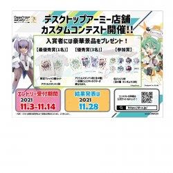 『デスクトップアーミー店舗開催カスタムコンテスト』もちろん名古屋でも開催です!