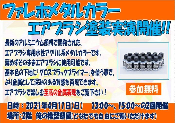0406実演.jpg