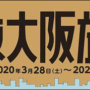 チトとユーリが大阪にやって来る!?